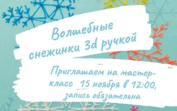 снежинки 3д для сайта